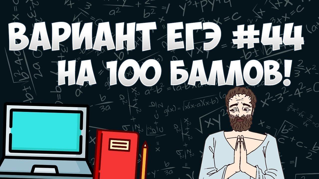 Вариант ФИПИ на 100 баллов #44 (математика ЕГЭ профиль)