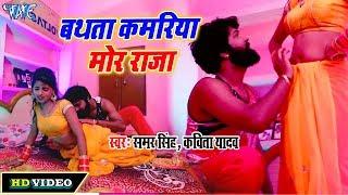#धोबी गीत #Samar Singh, Kabita Yadav - बथता कमरिया मोर राजा 2020 Bhojpuri Superhit Video Song