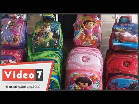 de5ca25429892 بالفيديو.. تعرف على أسعار شنط المدارس بعد ارتفاعها بشكل جنونى ...