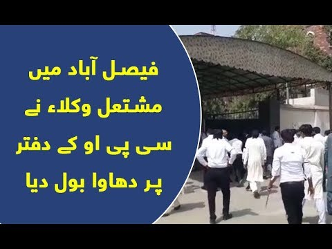 Faisalabad mein lawyers ne CPO office par dhawa bol dia
