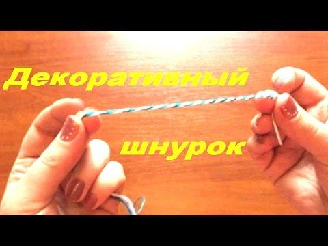 шнурки для крестика своими руками