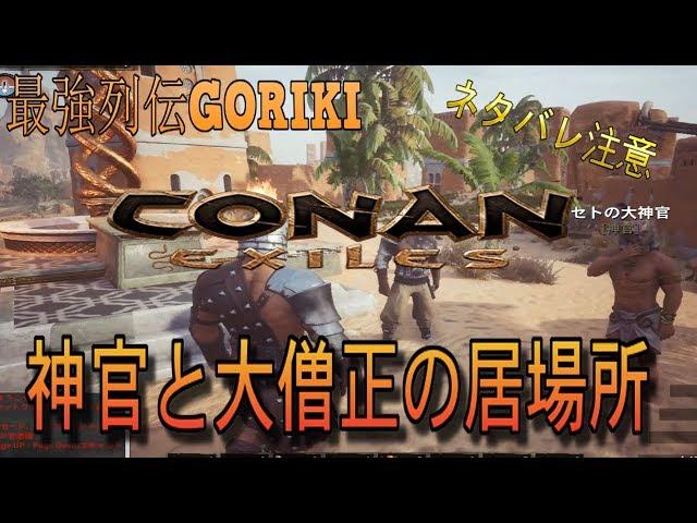 ????????????????????????????????????????Conan?Exiles??????GORIKI?