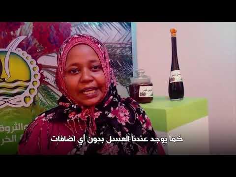 أنا الشاهد: مشاركة المرأة السودانية في المهرجان الدولي للتمور  - 11:54-2018 / 12 / 3