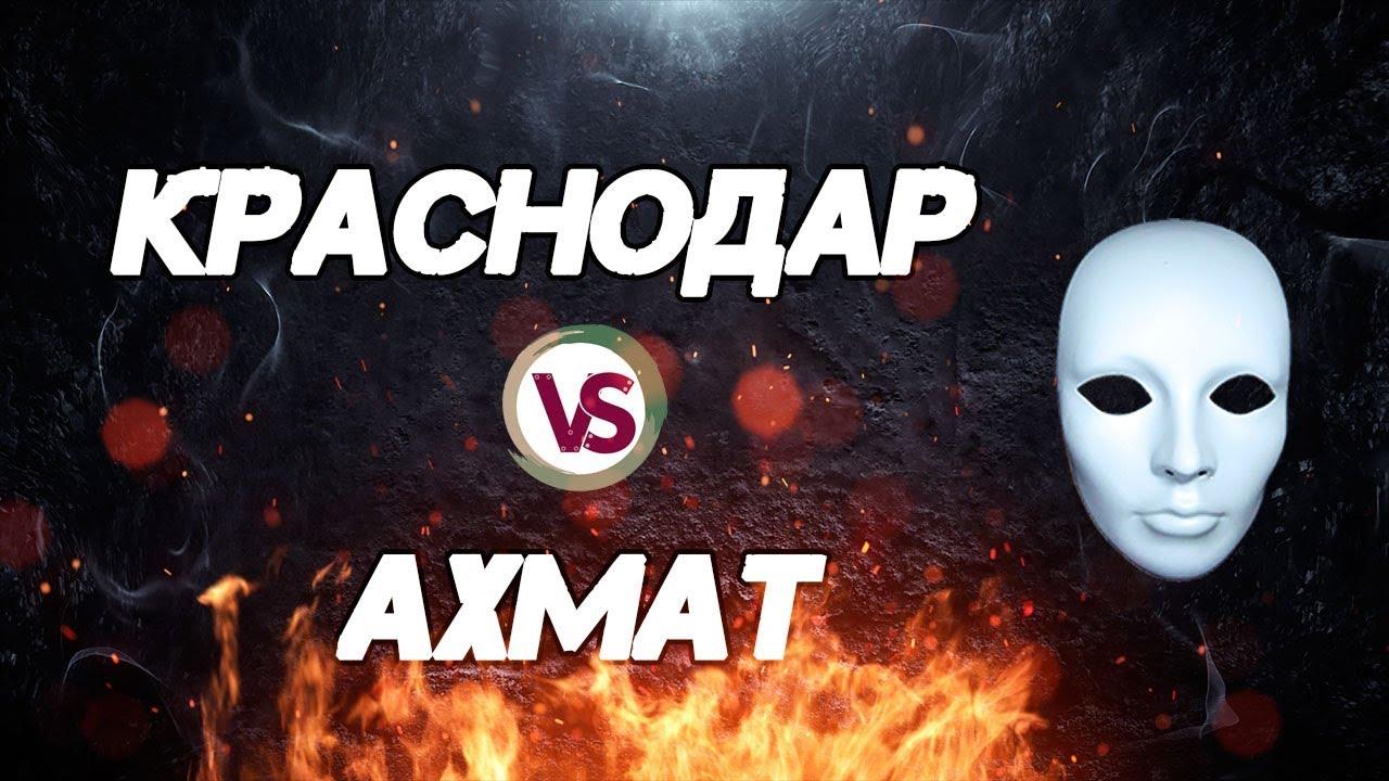Ставки на футбол на Краснодар – Ахмат. Ставки на чемпионат России, 3 Декабря 2017