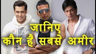 जानिए कौन है सबसे अमीर Shahrukh, Salman या Akshay Kumar