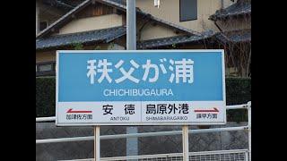 島鉄南目線に存在した駅の駅名版