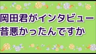 V6岡田准一がインタビュー。 寺尾聡さん、少年時代から役者デビューを語...
