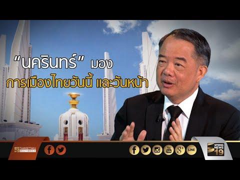 ย้อนหลัง 85 ปี ประชาธิปไตยไทย : การเมืองไทยวันนี้ และวันหน้า- Springnews