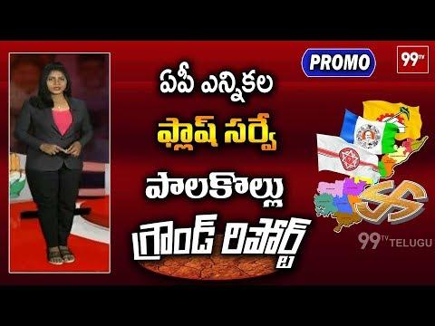 పాలకొల్లు గ్రౌండ్ రిపోర్ట్ | AP Political Ground Report On Palakollu Constituency | Promo | 99TV