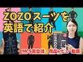 ZOZOスーツを英語で紹介【MCS英会話・商品レビュー動画】