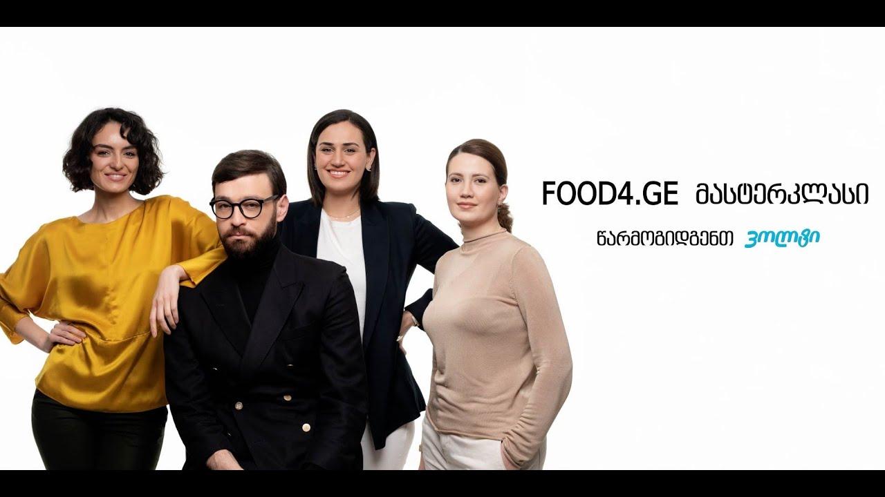 FOOD4.GE მასტერკლასი