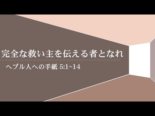 2021/10/03 完全な救い主を伝える者となれ(ヘブル人への手紙 5:1~14)