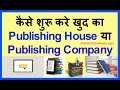 How to Start Publishing house / Company in India (सब कुछ हिन्दी में )