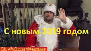Новогоднее поздравление от канала Е.В.  о рыбалке и кулинарии.С новым 2019 годом .