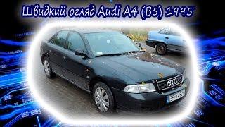 Швидкий огляд Audi A4 B5 1995