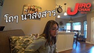 ep-218-ชีวิตนักเรียนไทยแลกเปลี่ยนมาอเมริกา