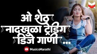 o Sheth  ओ शेठ नाद खुळा डीजे गाणी Marathi DJ Songs, Marathi Style Mix, Nonstop Marathi Dj Songs 2021
