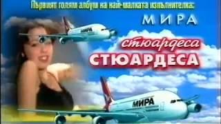Мира - 2001 - Стюардеса - реклама
