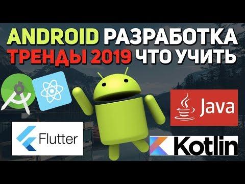 Android программирование тренды 2019. Что учить