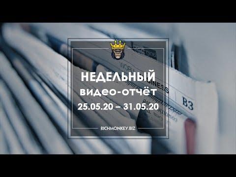 Недельный видео-отчёт 25.05.20 – 31.05.20