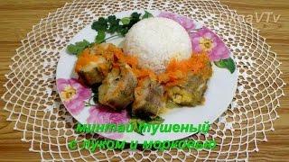 Минтай тушеный с луком и морковью. Pollack stew with onions and carrots.