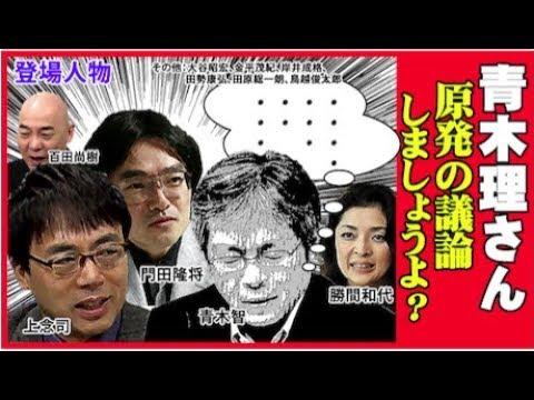 「北朝鮮とアメリカの対立は日本のせい。朝鮮半島の平和のために日本は努力しないと」ジャーナリスト・青木理