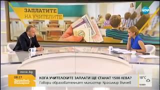 СЛЕД РАЗСЛЕДВАНЕ НА NOVA: Финансова проверка в ТУ-Варна