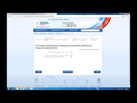 Подача заявления на регистрацию рождения ребенка через единый портал государственных услуг