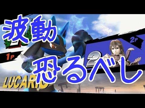 スマブラWiiU:実況ガチ部屋 1on1 宇宙最強を目指す ルカリオでプレイ♯6 ポルンガ:WiiU