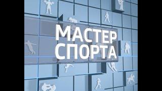 Мастер спорта. Выпуск 28.02.2019