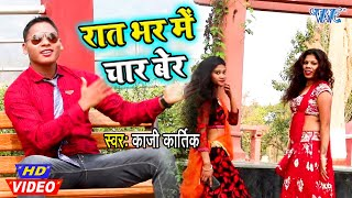 #Video- रात भर में चार बेर I #Kaji Kartik I Raat Bhar Me Chaar Ber  2020 Bhojpuri Video Song