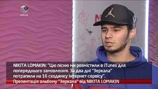 Webкамера - NIKITA LOMAKIN презентував дебютний альбом