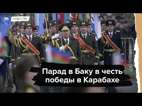 Парад в Баку в честь победы в Карабахе