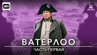 Ватерлоо 1 серия (с тифлокомментариями)