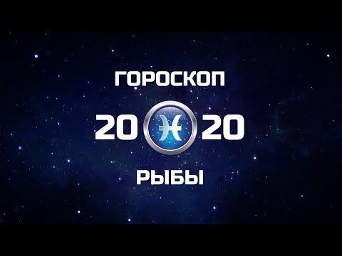 РЫБЫ - ГОРОСКОП - 2020. Астротиполог - ДМИТРИЙ ШИМКО