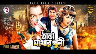 Thanda Mathar Khuni | Bangla Movie 2018 | Manna | Nodi | Shahnaz | Mizu Ahmed | Full Movie