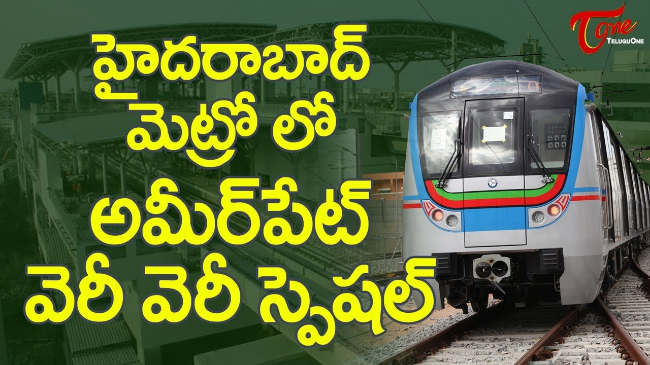 Ameerpet Station Is Very Special In Hyderabad Metro Youtube House Wiring Jobs Hyd