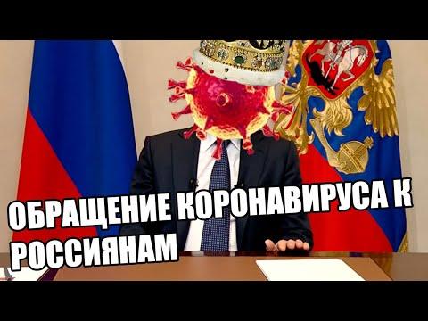 Обращение Путина 2020. Коронавирус. Платошкин