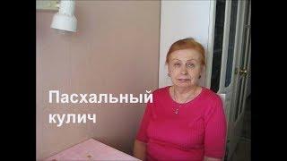 Пасхальный кулич. Рецепты Маргариты Alexander Zakurdaev