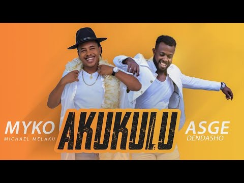 Michael Melaku (Myko) Ft Asge Dendasho | Akukulu አኩኩሉ | New Ethiopian Music 2019(Official Video)