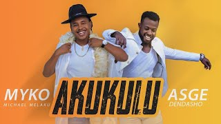 Michael Melaku (Myko) ft Asge Dendasho | Akukulu አኩኩሉ | New Ethiopian Music 2019(Official Video)