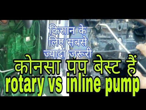 inline pump vs rotary pump fuel injection pump in diesel engine TRACTOR ke  liye konsa best
