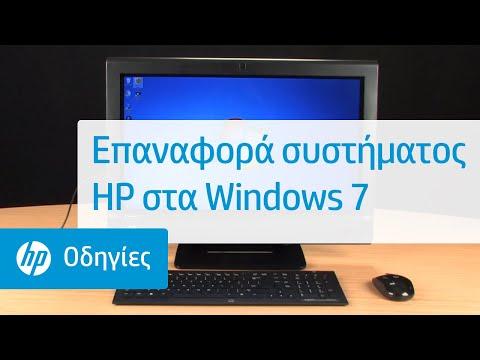 Επαναφορά συστήματος HP στα Windows 7