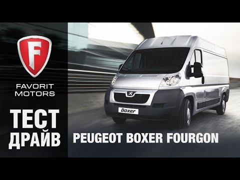 Тест драйв Пежо Боксер 2015. Видео обзор Peugeot Boxer