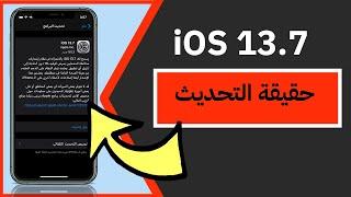 حقيقة تحديث الايفون iOS 13.7