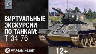 Виртуальные экскурсии по танкам: Т-34-76. Видео 360°