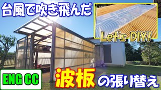DIY reinstallation of Corrugated Panels after the typhoon. (DIY exchange guide)【Eng CC】