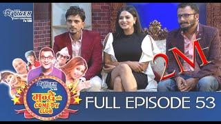 mundre-ko-comedy-club-53-sakkigoni-team-jigri-pade-rakshya
