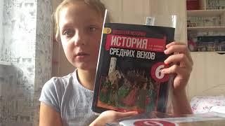 Мои школьные учебники 6 класс My school books grade 6