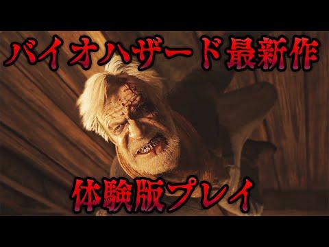 【先行プレイ】シリーズ8作目『バイオハザードヴィレッジ』の臨場感を体験せよ!!【biohazard VILLAGE】